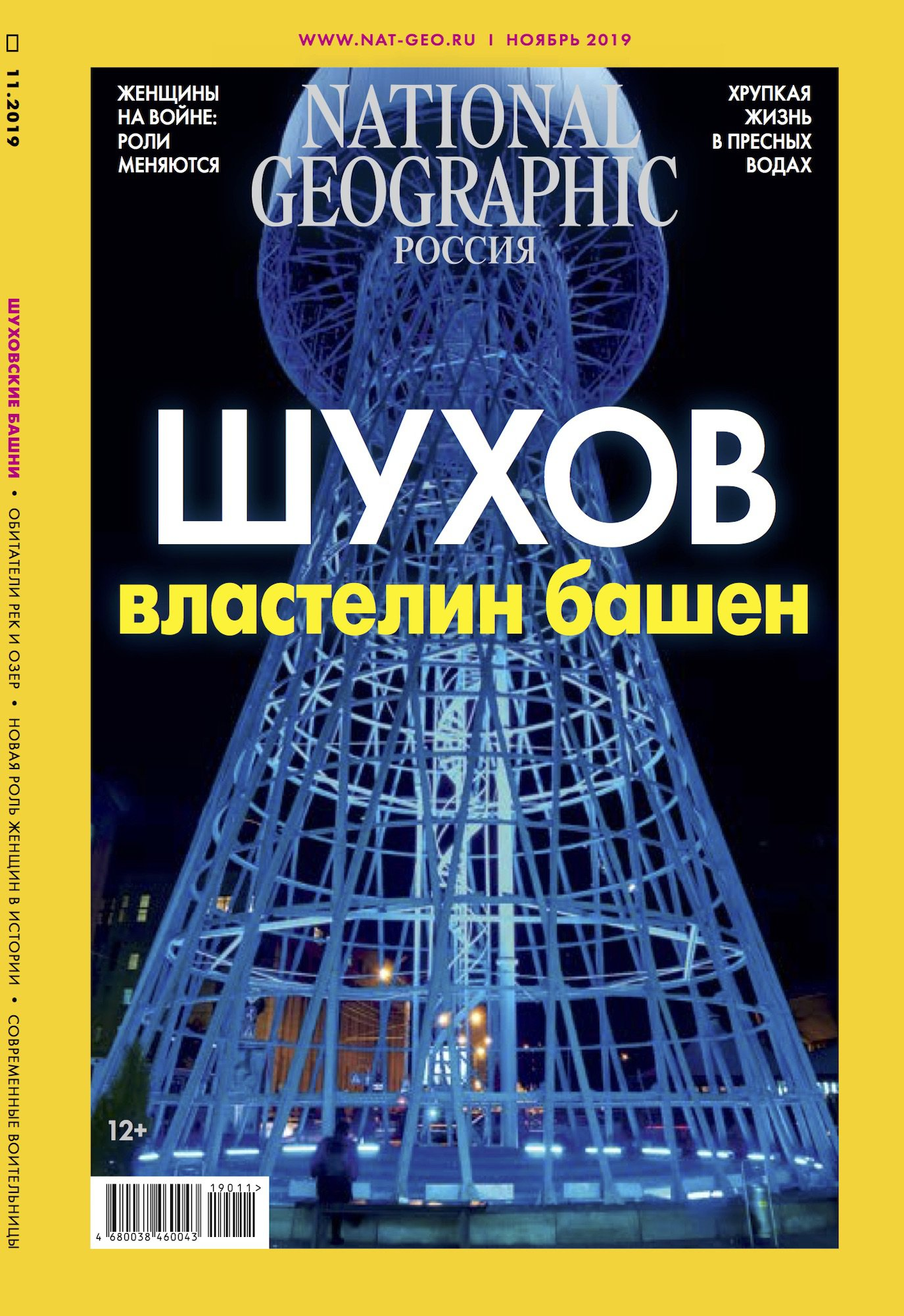 National Geographic №194, ноябрь 2019