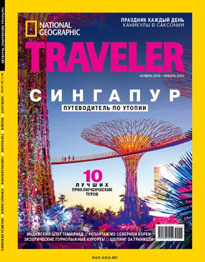 National Geographic Traveler №72, ноябрь 2019 – январь 2020