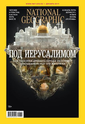 National Geographic №195, декабрь 2019