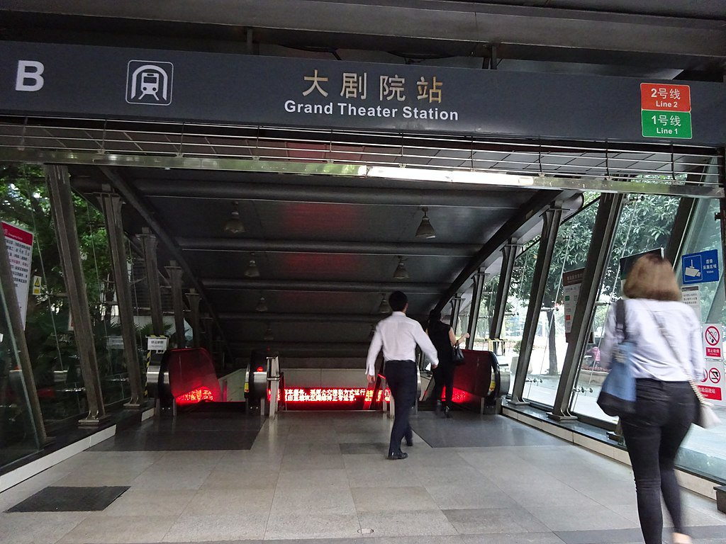 1024px-SZ_深圳地鐵_Shenzhen_Metro_大劇院車站_Grand_Theater_Station_B_Exit_entrance_exit_escalators_April_2016_DSC.jpg