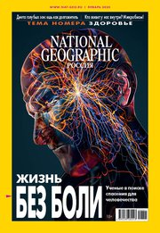 National Geographic №196, январь 2020
