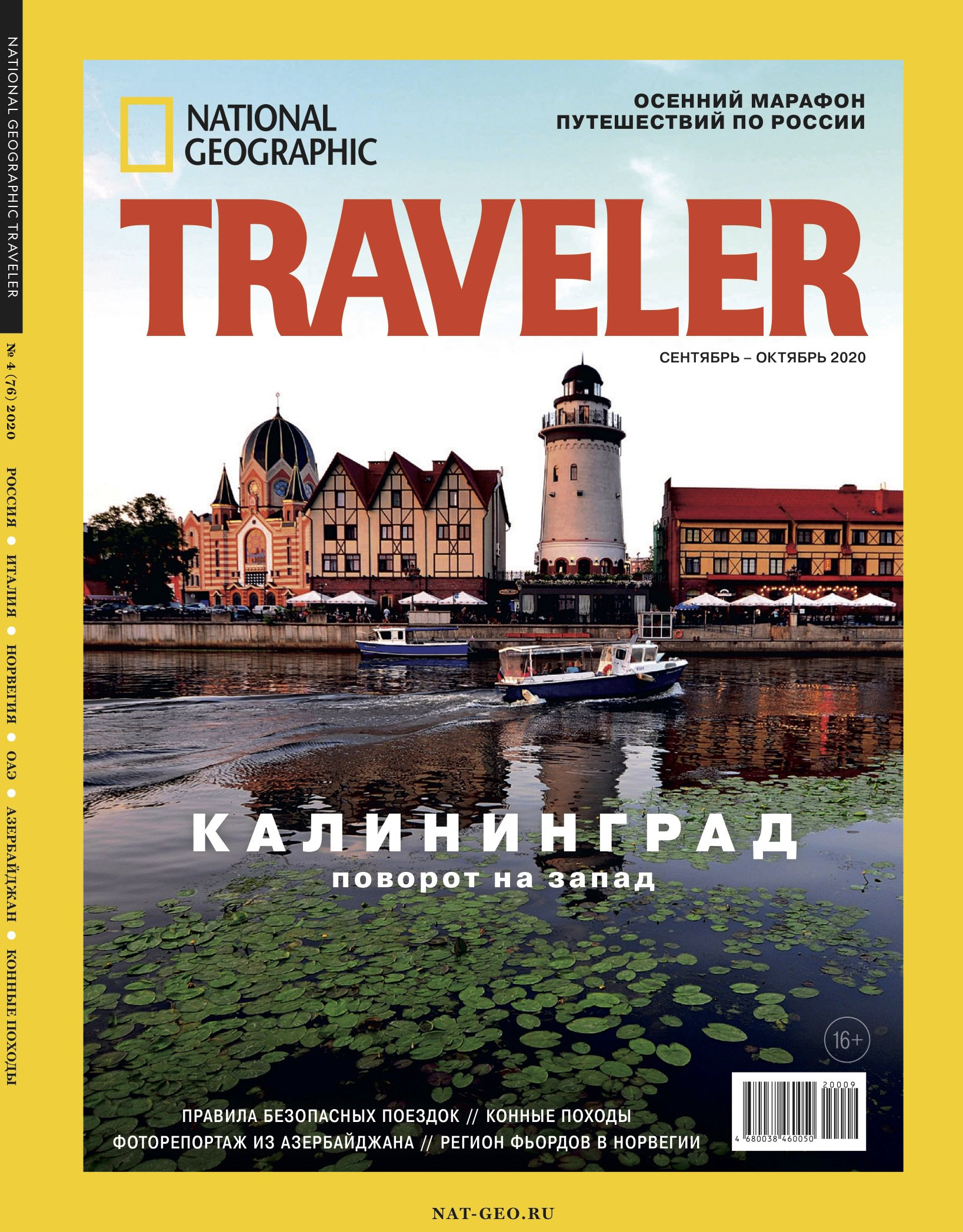 National Geographic Traveler № 4 (76), сентябрь-октябрь