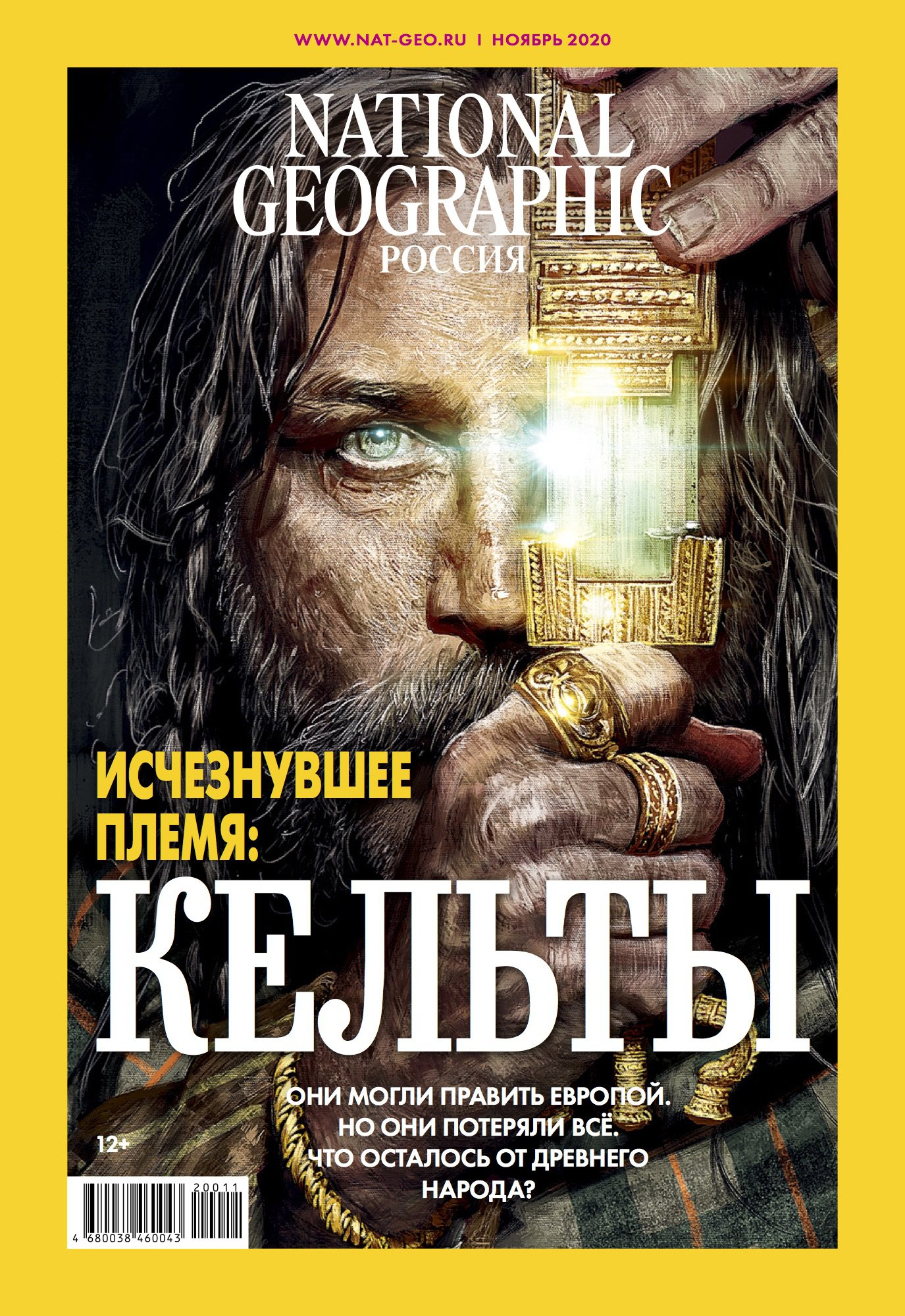 National Geographic Россия №204, ноябрь