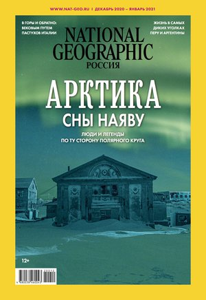 National Geographic Россия №205, декабрь-январь