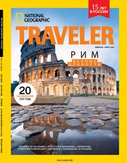 National Geographic Traveler №73, февраль – март 2020