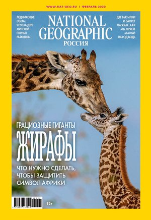 National Geographic №197, февраль 2020