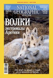 National Geographic №198, март 2020