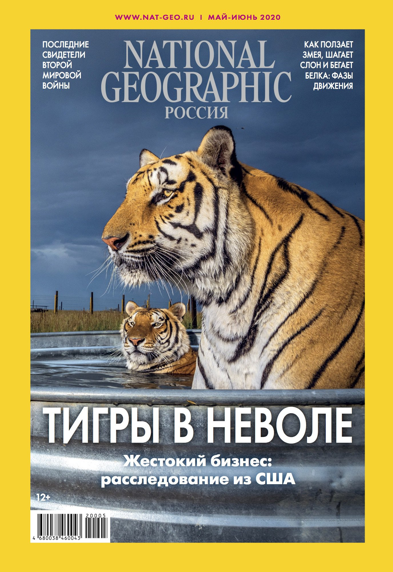 National Geographic №200, май–июнь 2020