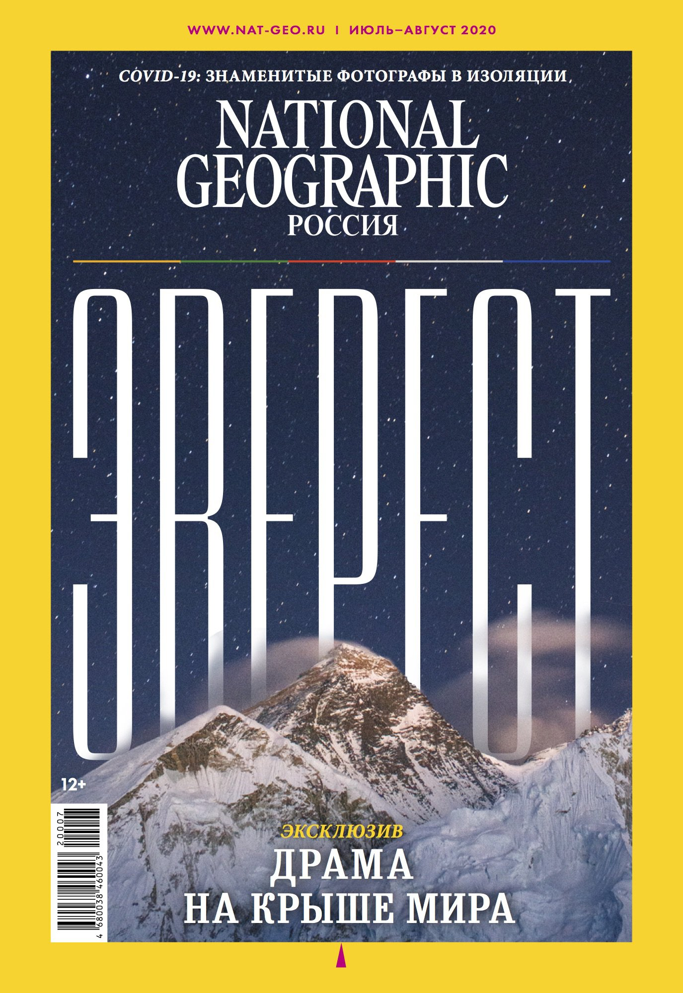 National Geographic №201, июль–август 2020
