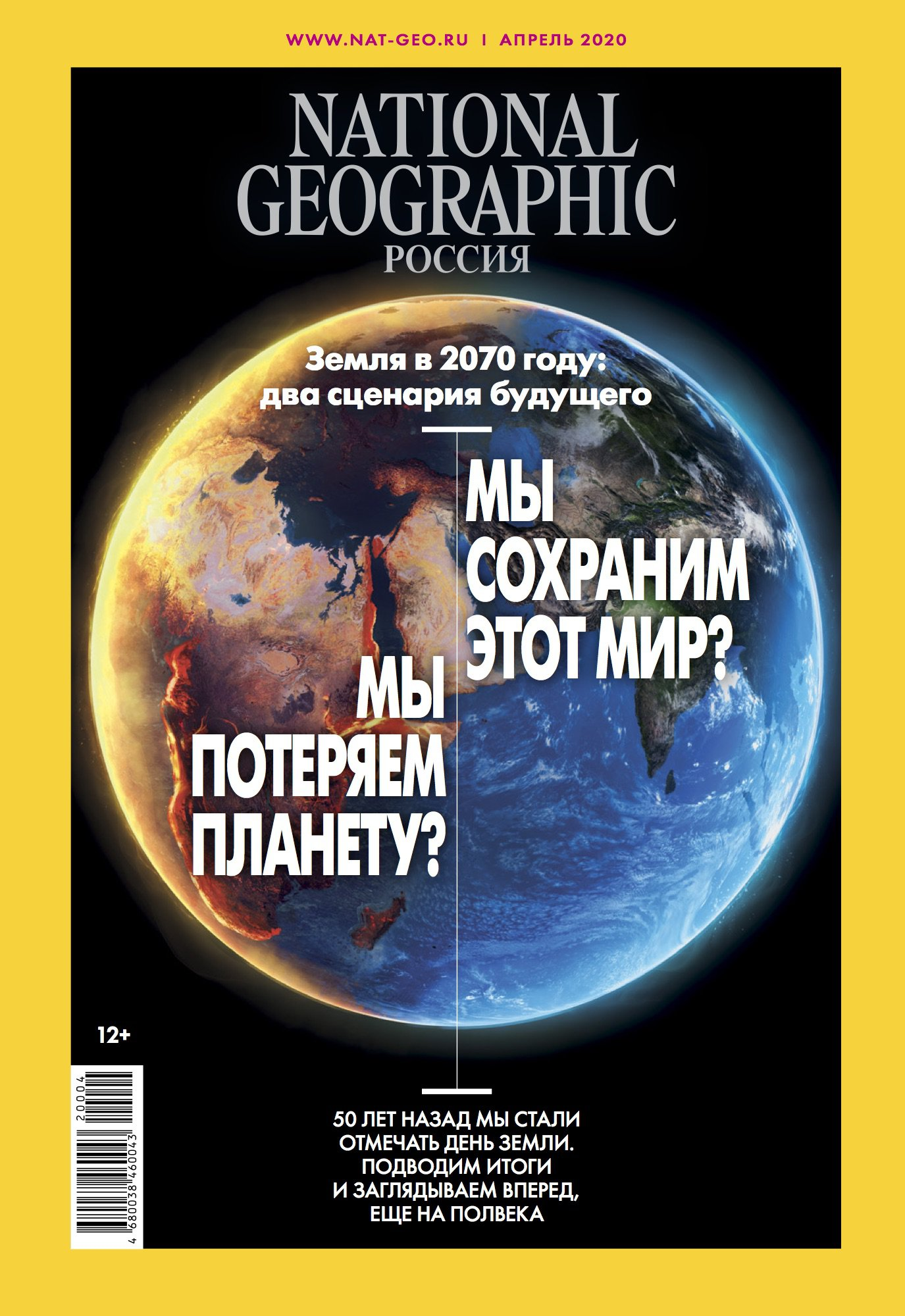 National Geographic №199, апрель 2020