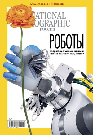 National Geographic №202, сентябрь