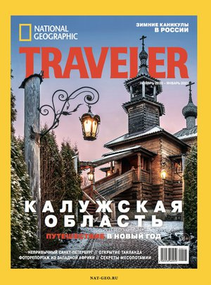 National Geographic Traveler № 5 (77), ноябрь 2020 – январь 2021