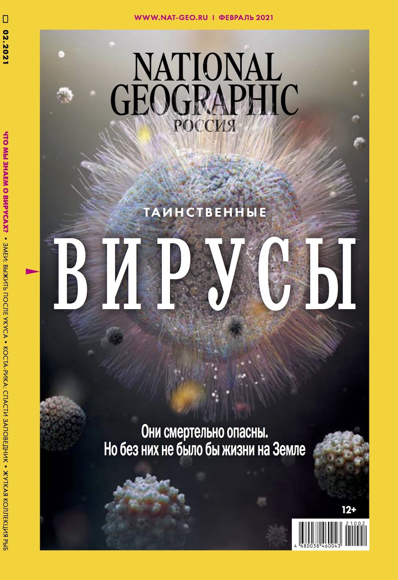 National Geographic Россия №206, февраль