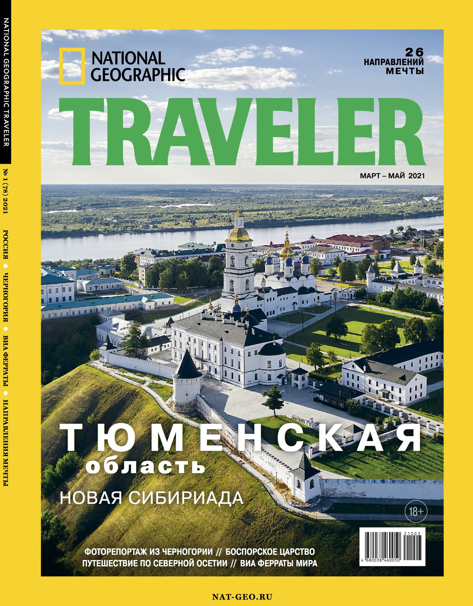 National Geographic Traveler № 78, март – май 2021