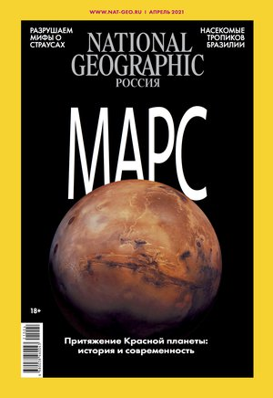 National Geographic Россия №208, апрель 2021