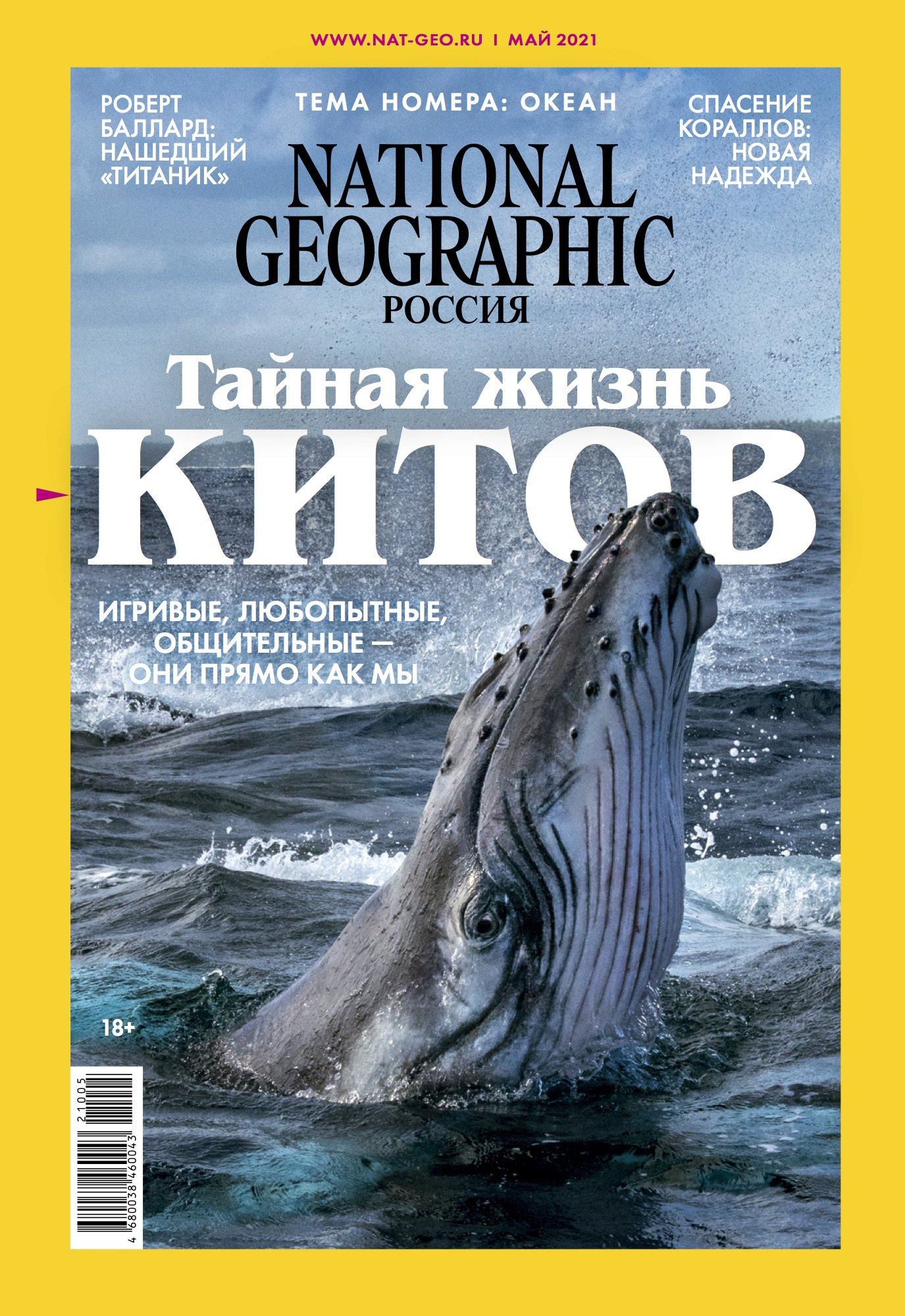 National Geographic Россия №209, май 2021